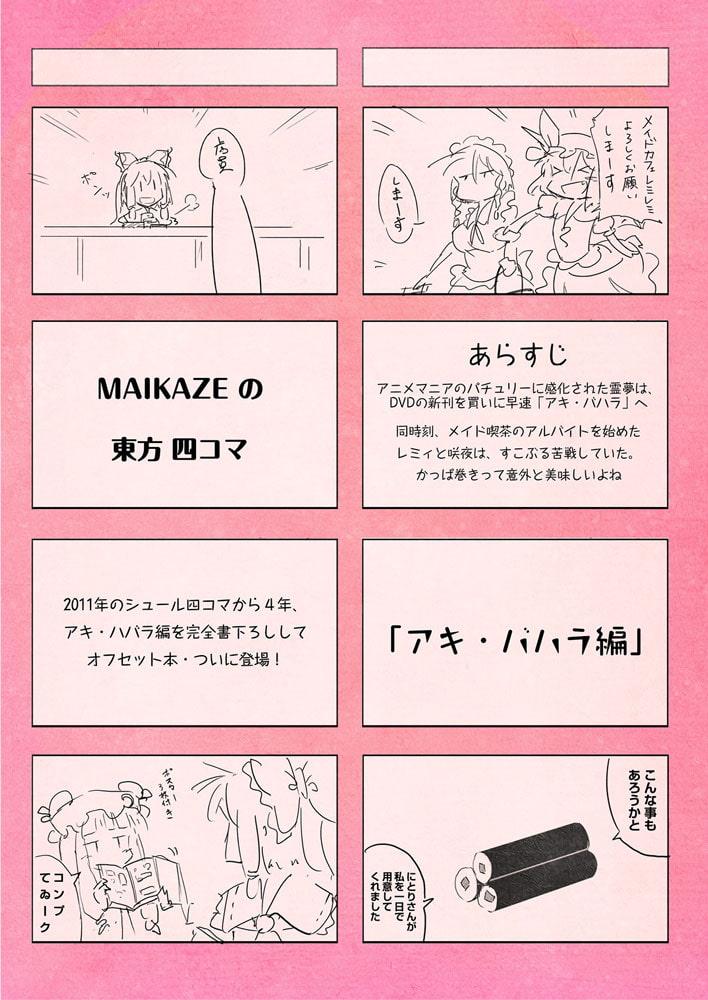 MAIKAZEの東方四コマ「アキ・バハラ編」