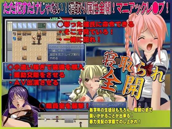 -喧嘩SEX番長 格闘ドットアクションゲーム!-