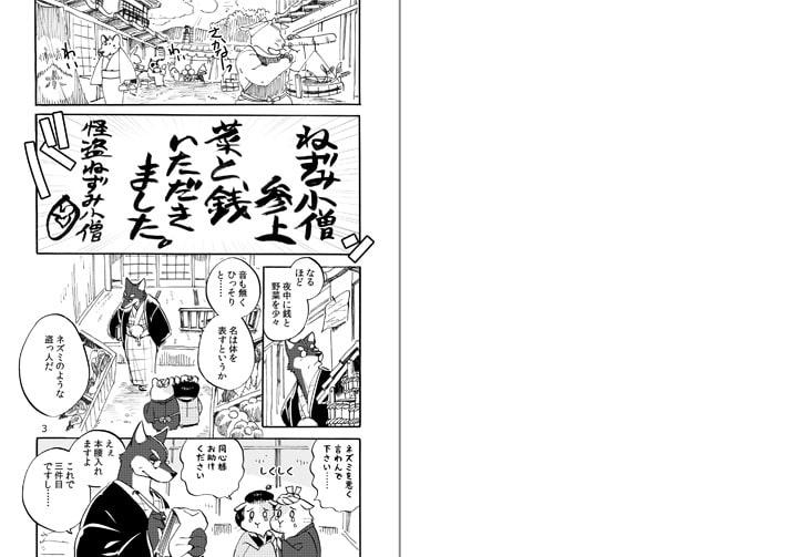 DLsite専売はなまがり捕物帳 壱・ねずみ小僧
