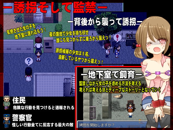 少女をさらって地下室で飼育するゲーム