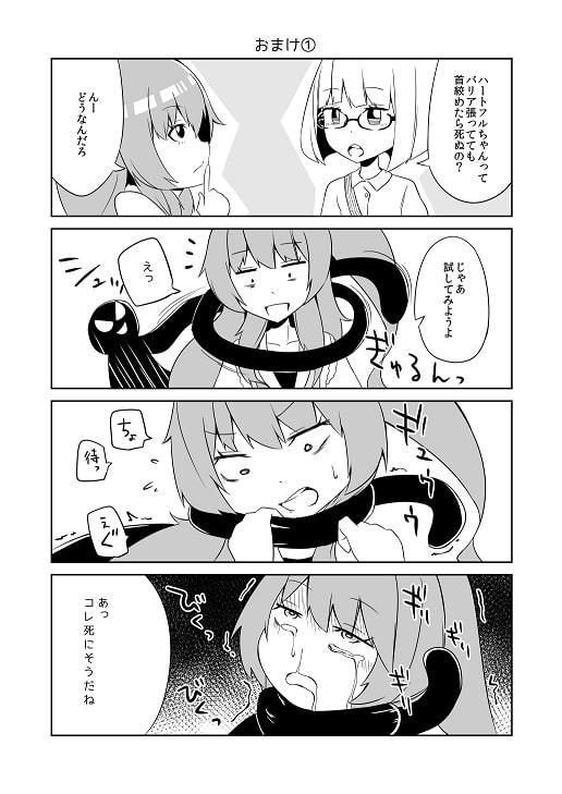 DLsite専売敗北ヒロイン ユメミちゃん