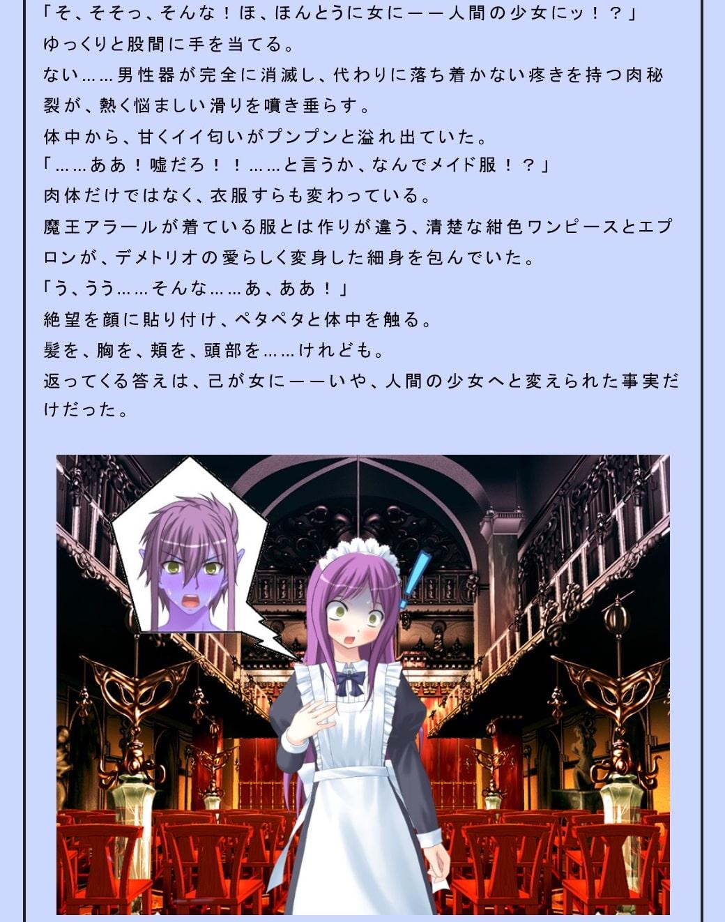 魔族デメトリオの忠誠~この身は魔王様の為にッ!!~