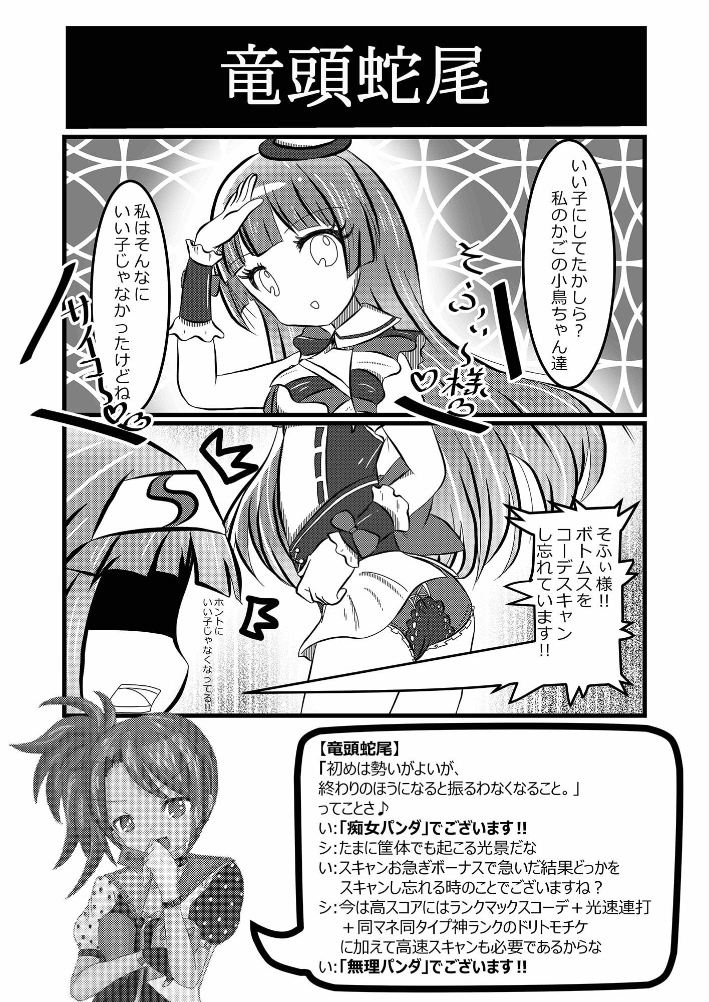 漫画でわかるシオン先生の四字熟語