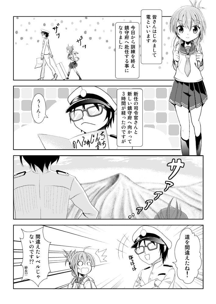 DLsite専売艦ログ1巻