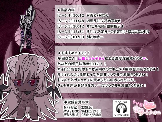 【耳かき・耳なめ】凶悪サキュバスの耳虐め -耳責め音声-【ハイレゾ・96Hz/24bit】