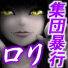 黒 〜躾廻ノ夜〜