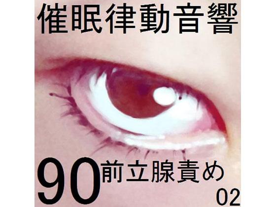 RJ185595 img main 10%還元催眠律動音響90 前立腺責め02