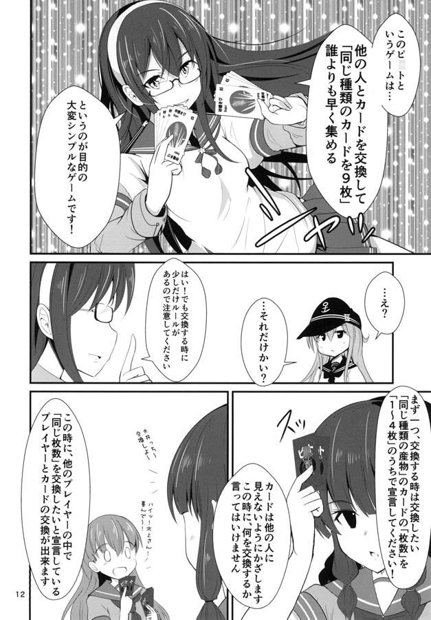 ゲームマスター響 ピ○ト編