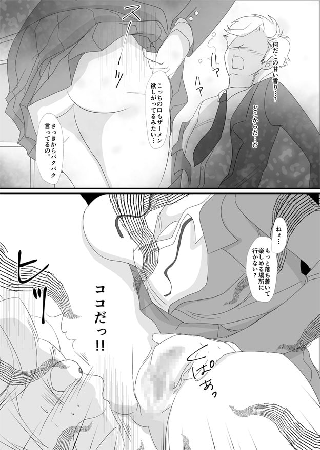 吸精鬼2外伝 ~食男花~