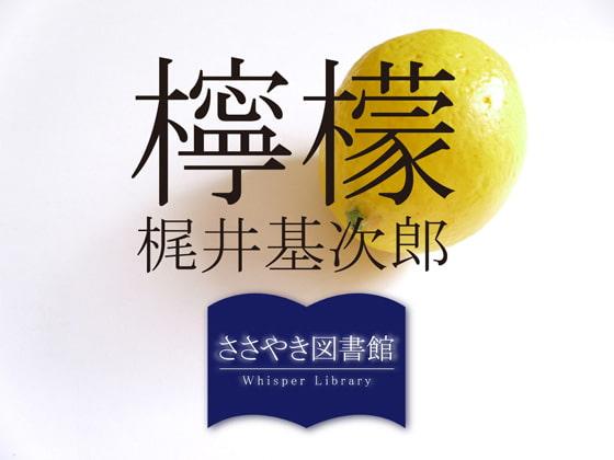 RJ185683 img main 10%還元ささやき図書館「檸檬」梶井基次郎