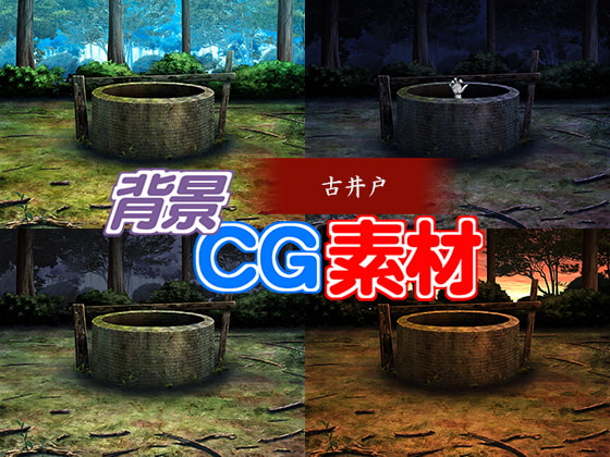 著作権フリー背景CG素材「古井戸」