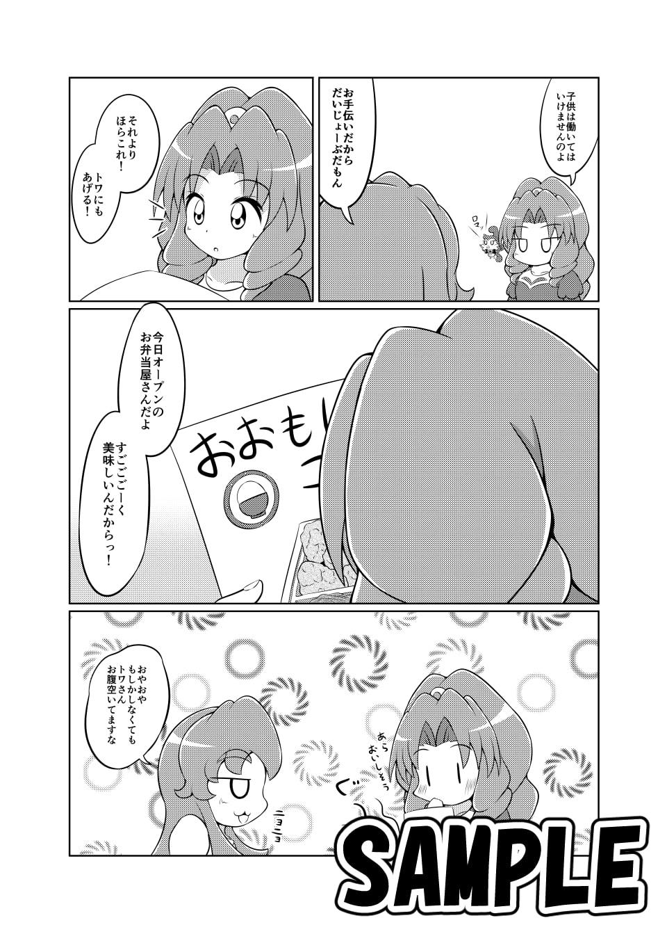 Go! プリンセスキ○アひめちゃんEX