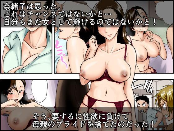未亡人・奈緒子