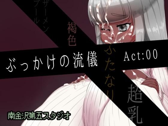 ぶっかけの流儀 Act:00