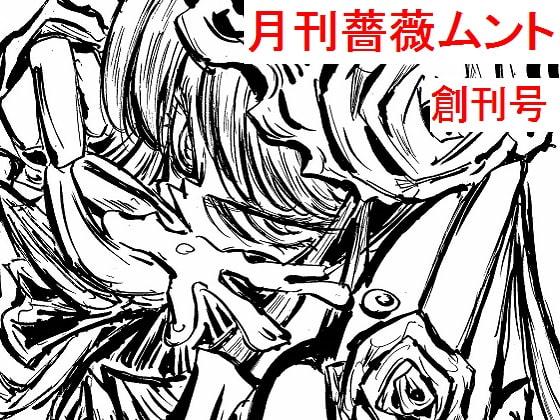 月刊 薔薇ムント創刊号