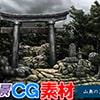 Copyright Free Materials - Mountain Shrine Gate [QQQnoQnoQ]