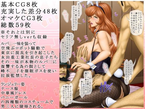 陵辱Happy Time vol.3 峰不○子のコスプレ監禁事件