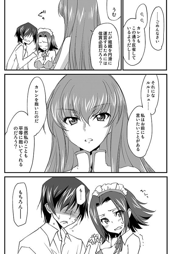 お仕置きカレンちゃんーC.C.編ー