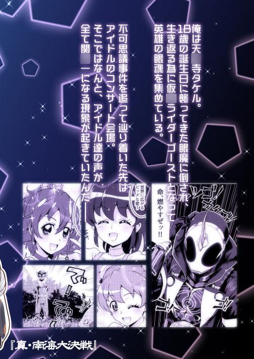漫画版 仮○ライダーゴースト 60の眼魂と3人のアイドル