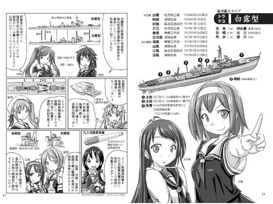 艦娘教室<〇四>駆逐艦・上巻
