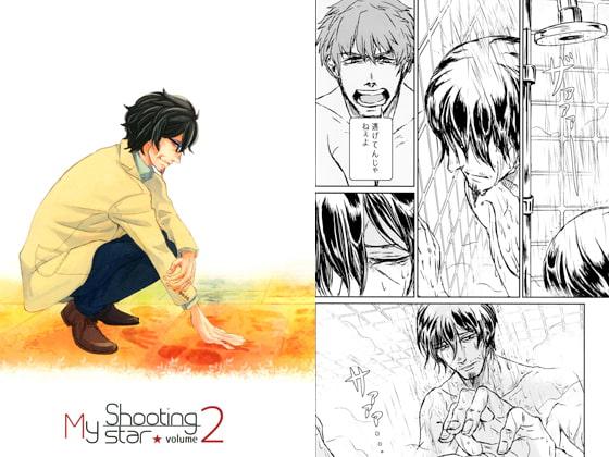 My Shootingstar volume2