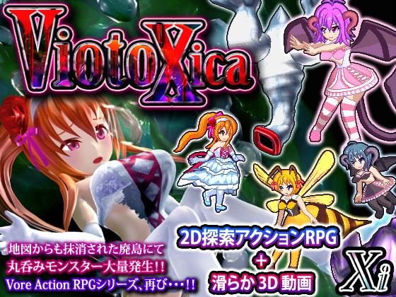 【感想】ViotoXica ~Vore Exploring Action RPG~【丸呑み】