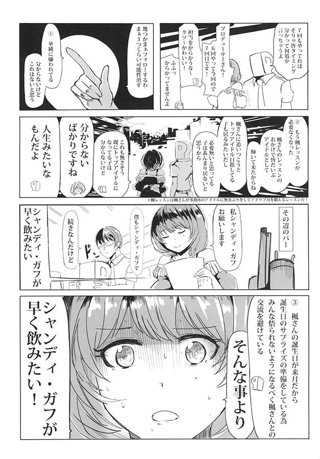 楓日和 シャンディ・ガフ編