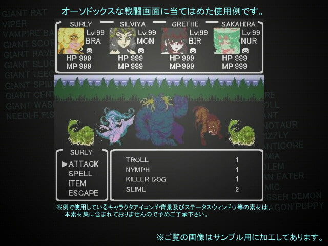 8bit幻想目録~ベーシックモンスター編