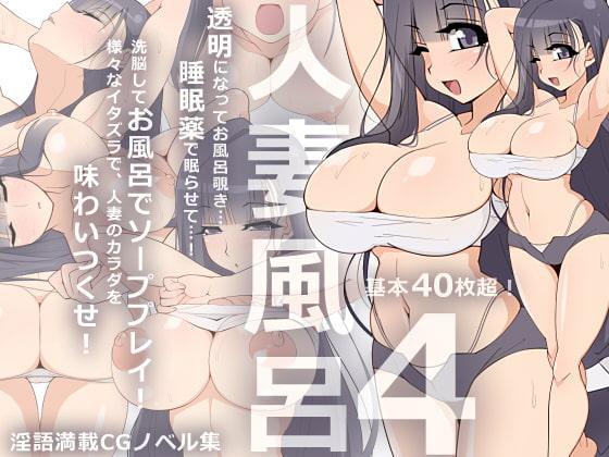 人妻風呂4