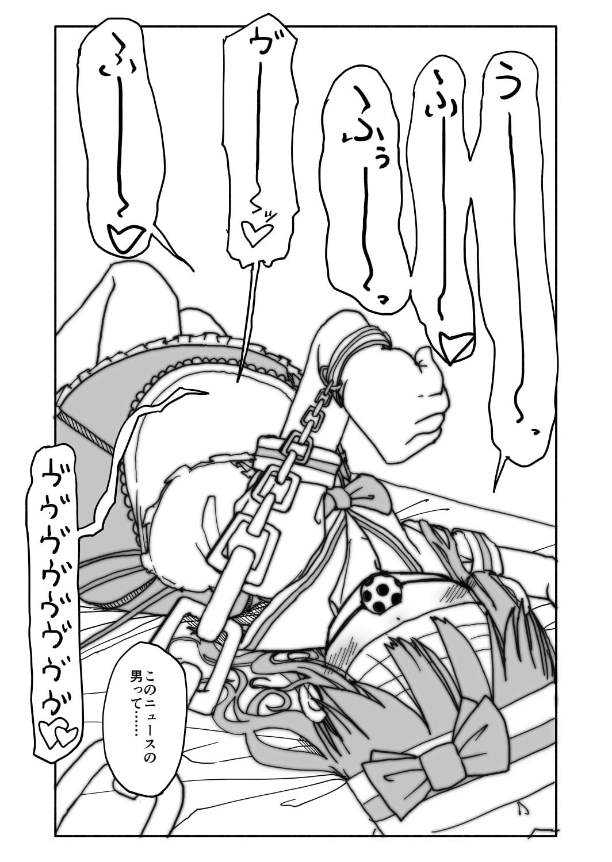 お菓子作りアイドル☆ギミー!監禁調教漫画