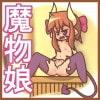 【100えん】よい子の魔物娘絵本