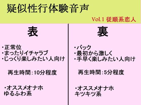 オナサポ・疑似性行体験音声Vol.1【従順系恋人】