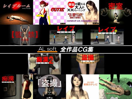 ALsoft 全作品CG集