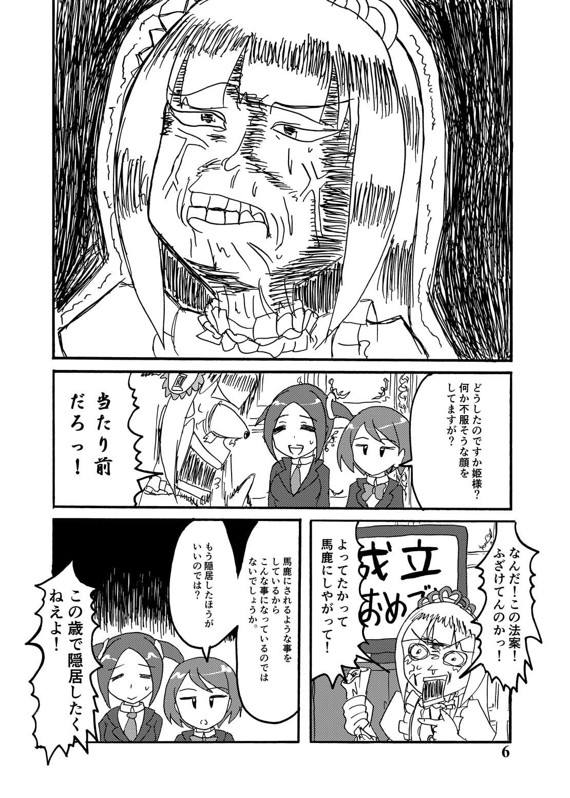 DLsite専売ぐだぐだキングダム(5)