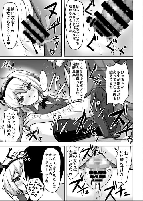 催眠幻想少女 妖夢編