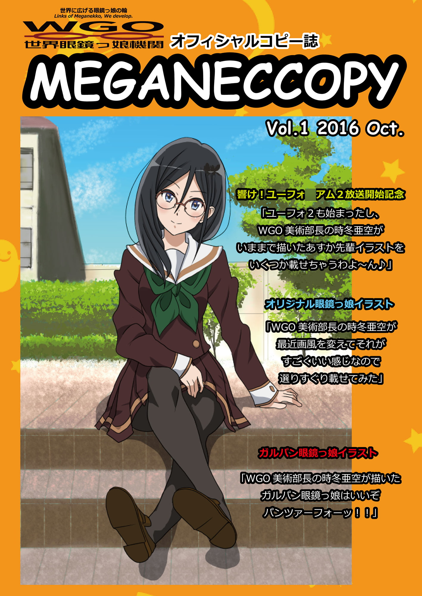 MEGANECCOPY Vol.1 2016 Oct. [World Glassesgirls Organisation]