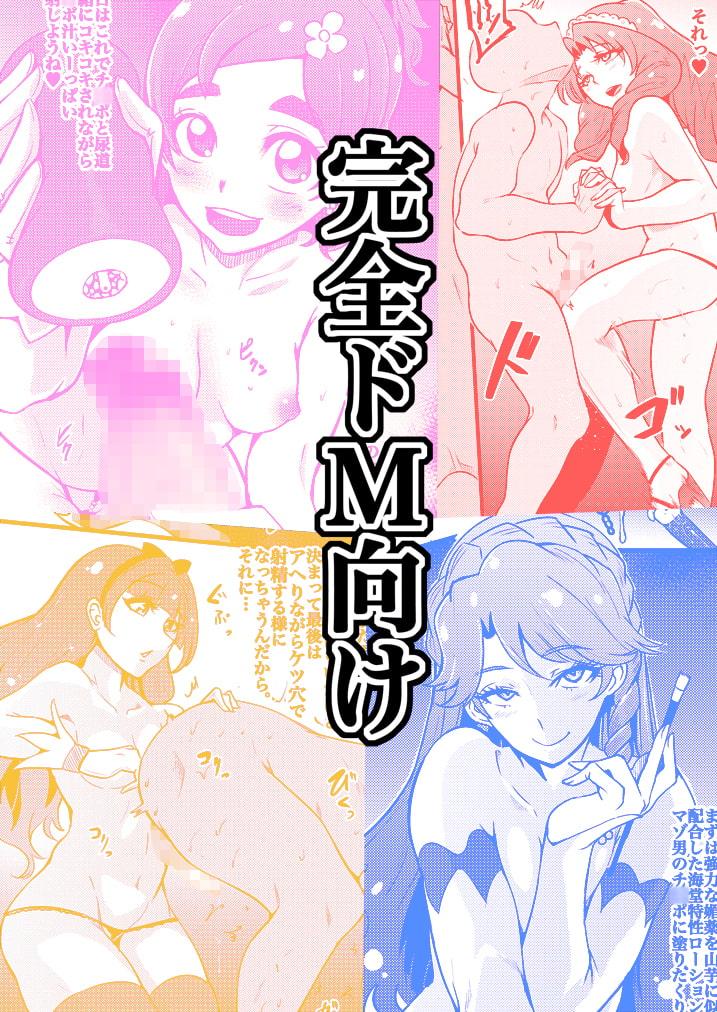 プリンセス搾精レッスン2