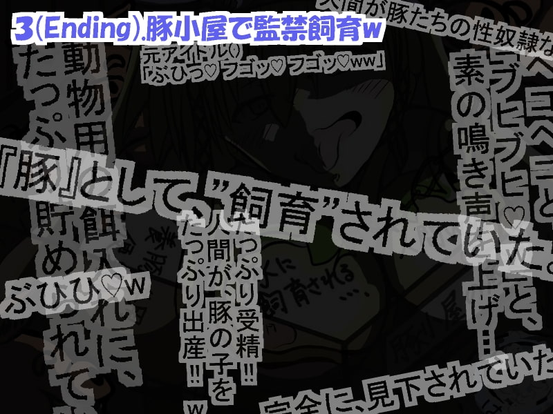 陥落☆魔法少女アイドル♪ ~豚小屋の撮影会~