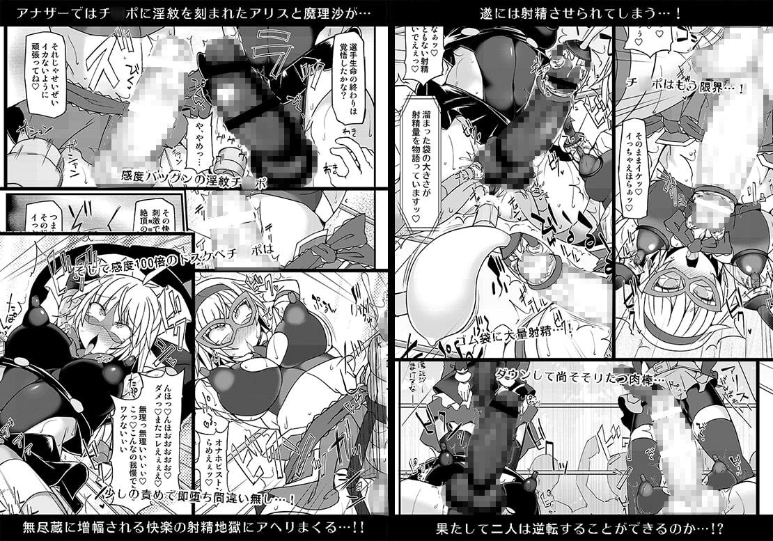 幻想郷フタナリチ○ポレスリング9 アリス&魔理沙VSにとり&雛のサンプル画像