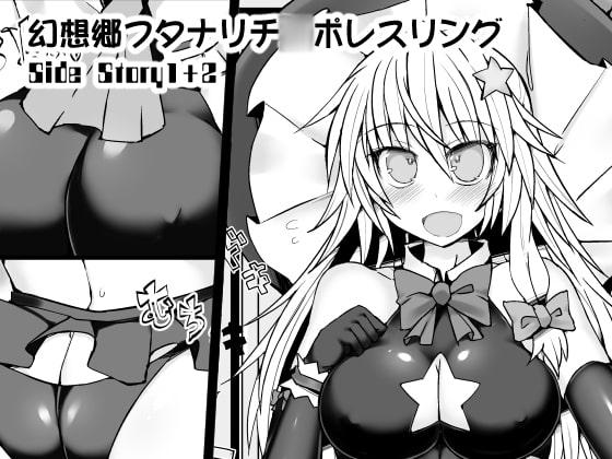 幻想郷フタナリチ○ポレスリングSide Story1+2