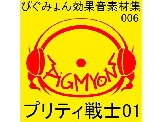 ぴぐみょん効果音素材集006_プリティ戦士01