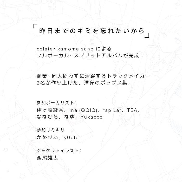 colate+kamome sano - Goodbye, Friend