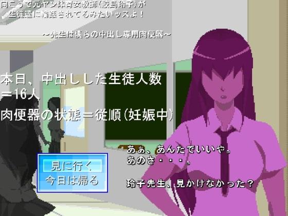 向こうで元ヤン体育女教師が生徒に輪姦されてるみたいッスよ! ~先生は僕らの中出し専用肉便器~