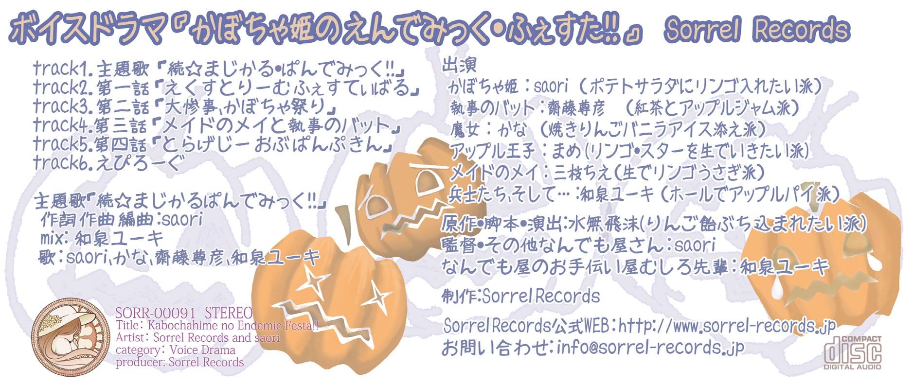DLsite専売かぼちゃ姫の えんでみっく・ふぇすた!!