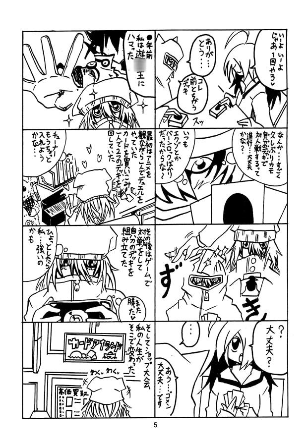 DLsite専売カードゲェム絵日記9