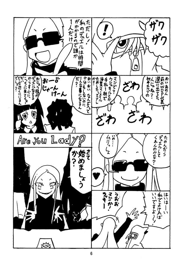 DLsite専売カードゲェム絵日記10