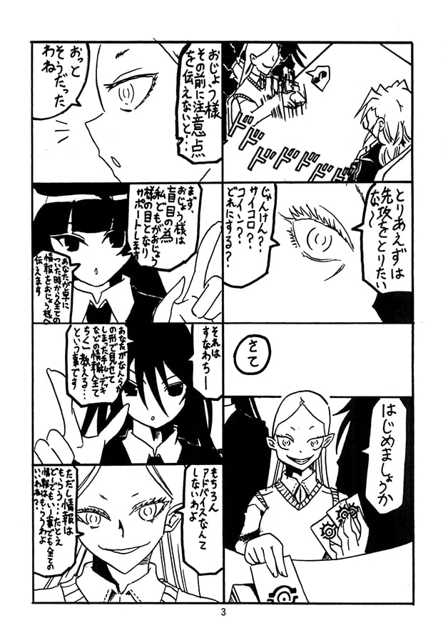 DLsite専売カードゲェム絵日記11