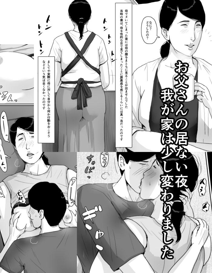 母子相姦専門誌「すてきなお母さん」 第2号