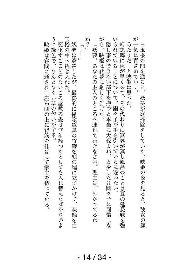 長い秋・前編
