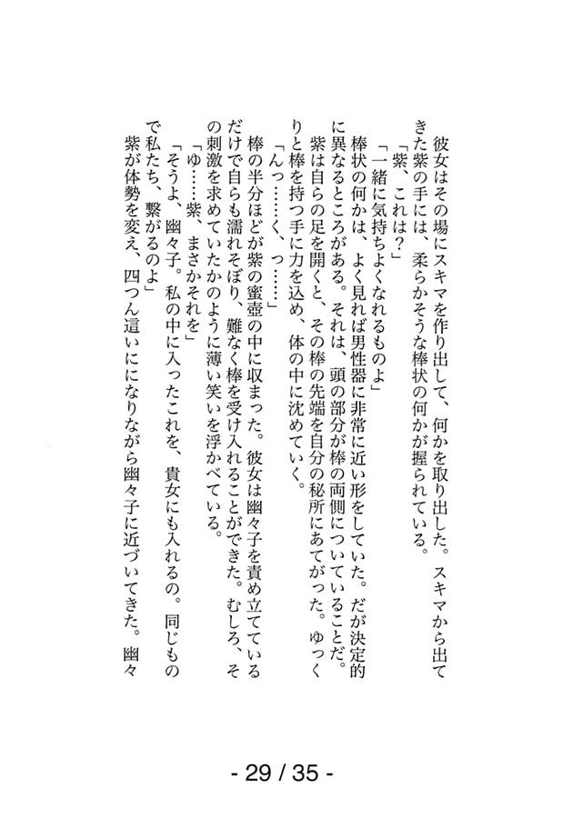 頭のおかしいゆかゆゆレズセ本(仮)